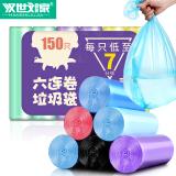 汉世刘家 垃圾袋 家用加厚垃圾袋 中号塑料拉圾袋 6卷150只45*50cm 9.7元