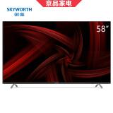 Skyworth 创维 58H9D 58英寸 4K 液晶电视 3888元