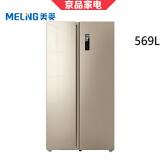 Meiling 美菱 BCD-569WPCX 569升 对开门冰箱 2848元包邮(需用券)