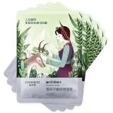 自然堂(CHANDO)喜马拉雅膜法 雪茶平衡保湿面膜26ml*5片(平衡补水 男女士面膜贴) *10件 190元(合19元/件)