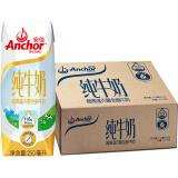 Anchor 安佳 全脂UHT纯牛奶 250ml 24盒 普通装 *3件
