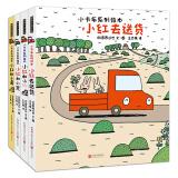 《暖房子游乐园·宫西达也小卡车系列》(套装共4册) 43.89元