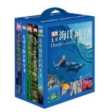 《DK儿童百科全书系列》(蓝盒装、套装全5册) 243元包邮(需用券)