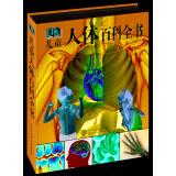 《DK儿童人体百科全书》 104.7元,可520-33