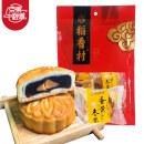 稻香村中秋月饼精制8块组合装 京东PLUS专享价 券后7.7包邮