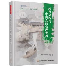 精神分析与中国人的心理世界